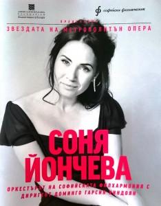 Програмата за концерта на Соня Йончева
