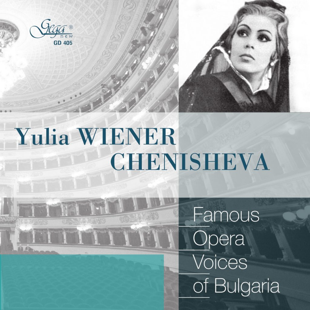 диск с изпълнения на Юлия Винер-Ченишева