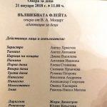 списък с изпълнителите
